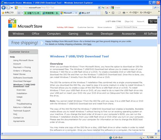 Windows 8をWindows 7 USB/DVD ダウンロード  …