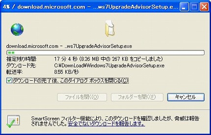 Windows 7 Upgrade Advisorのダウンロード