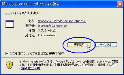 Windows 7 Upgrade Advisorのインストール