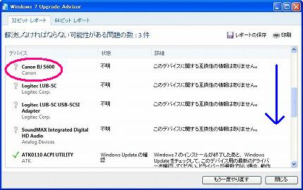 Windows 7 Upgrade Advisor の起動