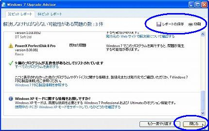 Windows 7 Upgrade Advisor の終了