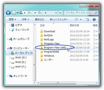Windows7 64ビット版OSのCドライブのフォルダ
