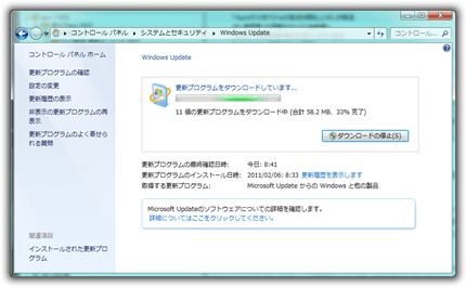 Windows7のWindows Update