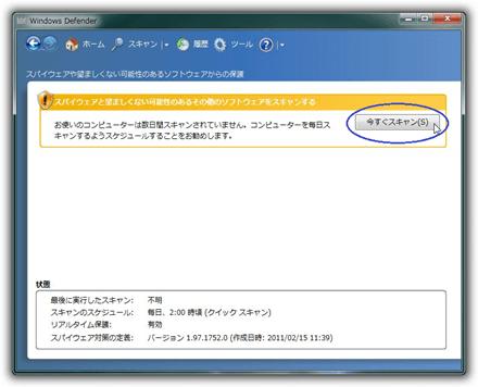 Windows7のスパイウェア対策ソフトウェア(Windows Defender)