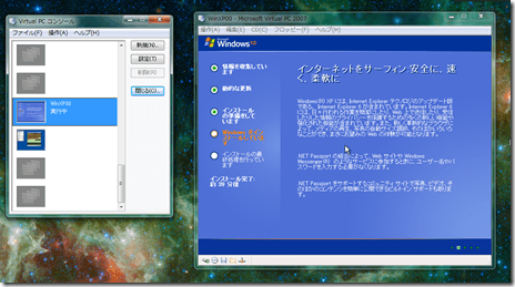 Windows7でVirtual PC 2007を起動