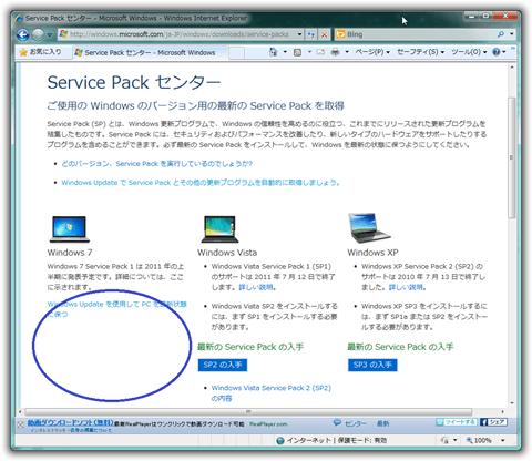 Microsoftのサービスパック・ダウンロード・サイト