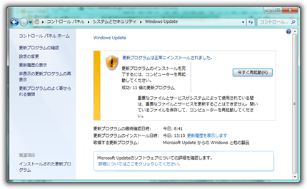 Windows7のWindows Update 完了