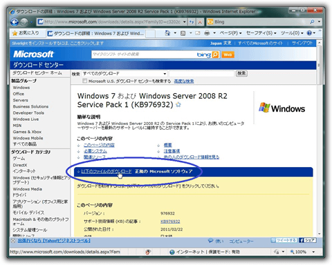 Windows 7 および Windows Server 2008 R2 Service Pack 1 のダウンロードWindows 7 および Windows Server 2008 R2 Service Pack 1