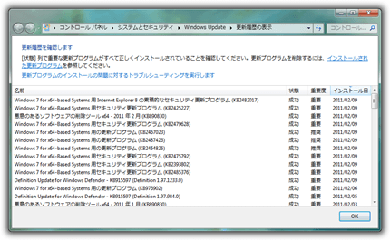 Windows7のWindows Update 結果