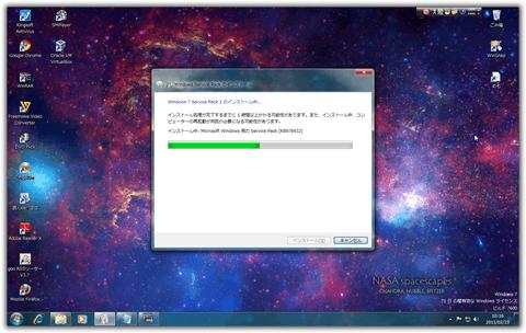 Windows7 SP1 のインストール中