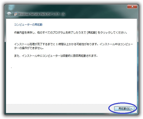 Windows7 SP1 のインストール