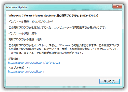 Windows7のWindows Update 詳細情報