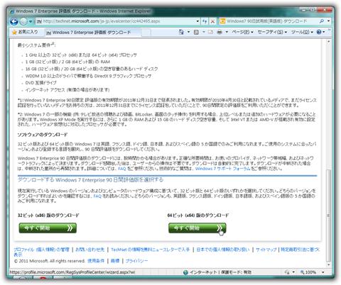 Windows 7 Enterprise 評価版 ダウンロード