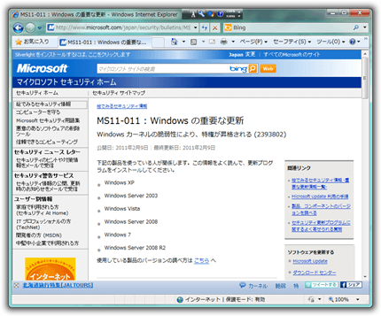 Windows7のWindows Update 詳細情報(WEB)