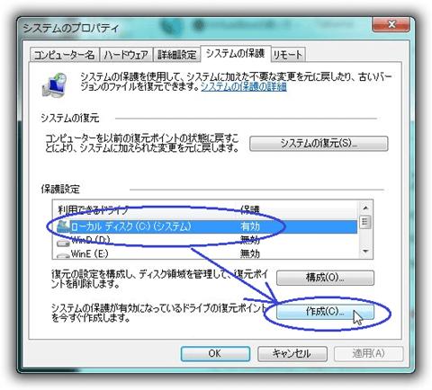 Windows7 の復元ポイント作成方法