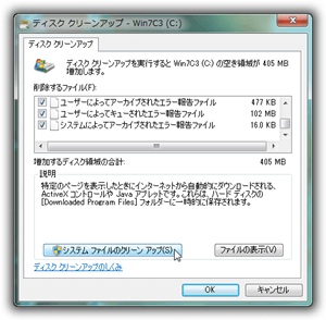 Windows 7:ディスク クリーンアップ