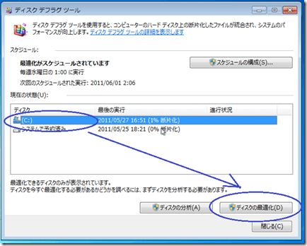 ディスク デフラグ ツール for Windows 7