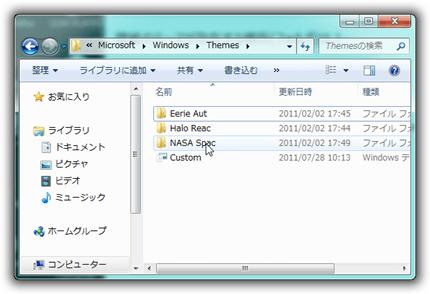 Windows7のテーマ・フォルダ