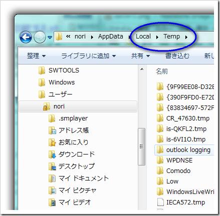 CドライブのTempフォルダの表示