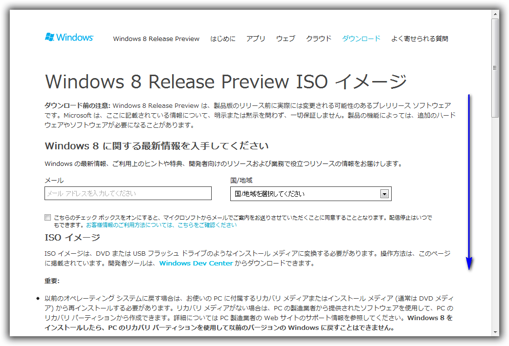 Windows 8 Release Preview ISO イメージ のダウンロード