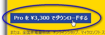 Windows 8 のダウンロード (優待購入1200円)