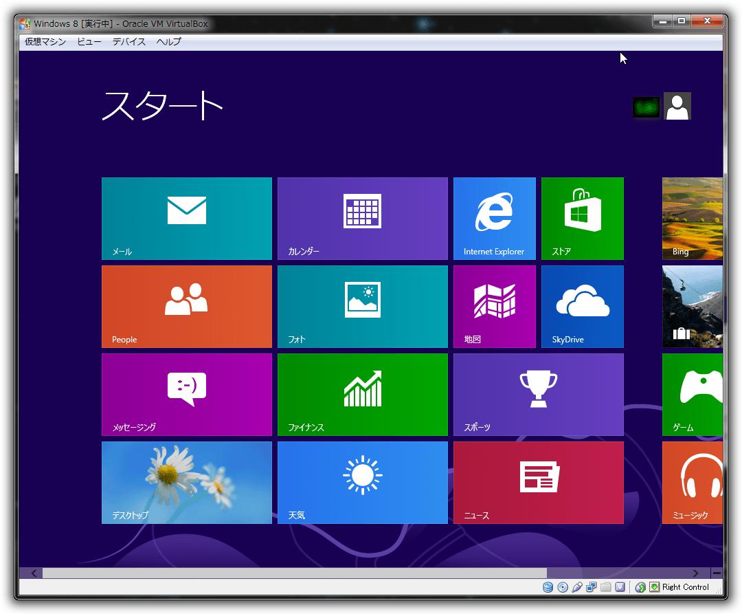 Windows 8 は仮想環境にインストール可能