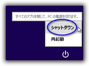 Windows 8 のシャットダウン方法