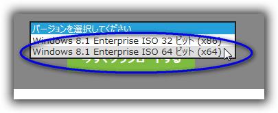 Microsoft Windows 8.1 Enterprise 90日間 評価版をダウンロード