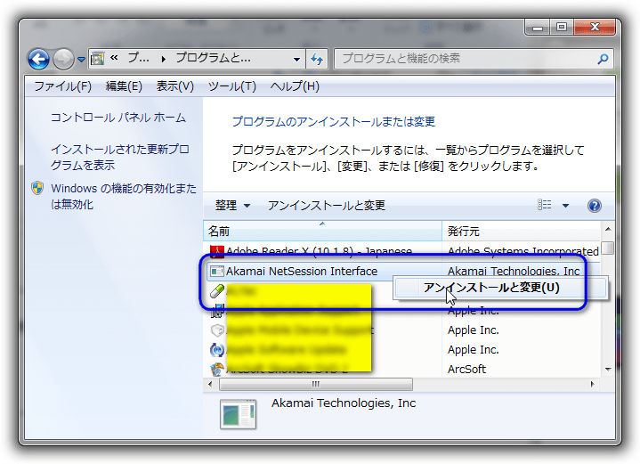 Akamai NetSession Interface のアンインストール