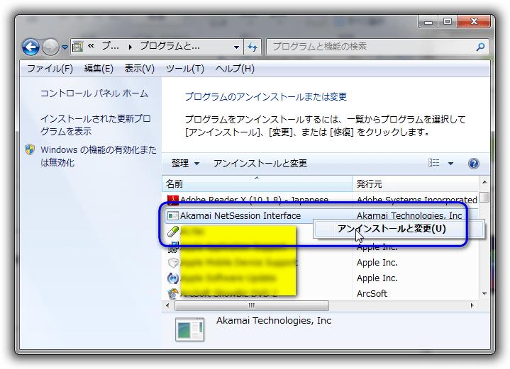 Akamai NetSession Interface のアンインストール