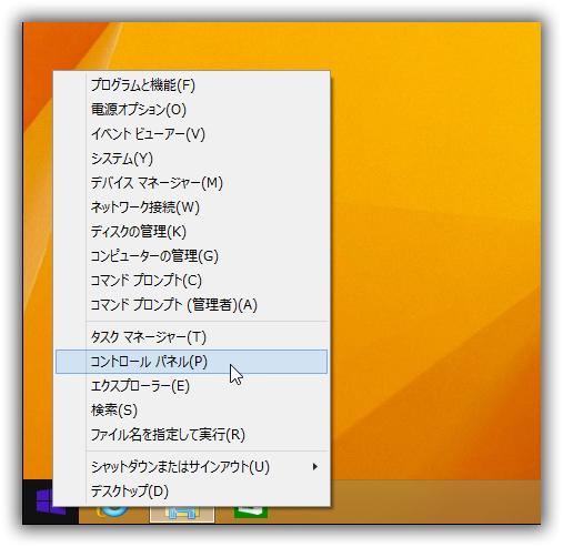 Windows 8.1 スタートメニュー(コンテキストメニュー)が表示されない