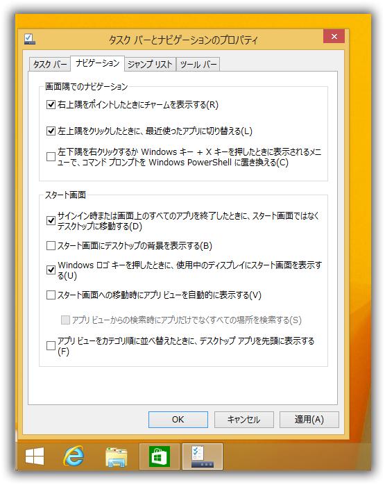 Windows 8.1 スタートメニューが表示されない(タスクバーのプロパティ)