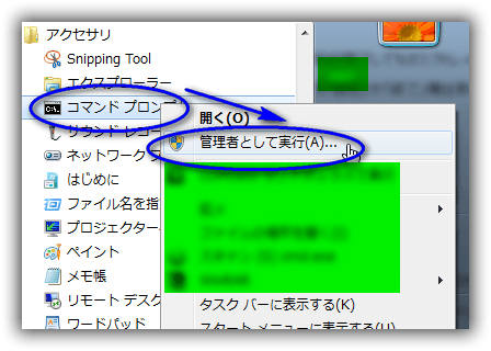 Windows 10 無料ダウンロードの予約のアイコンを消す方法