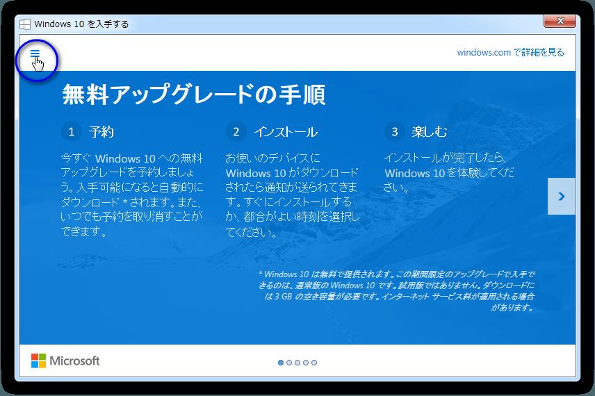 Windows 10 無料ダウンロードの予約を取り消す方法