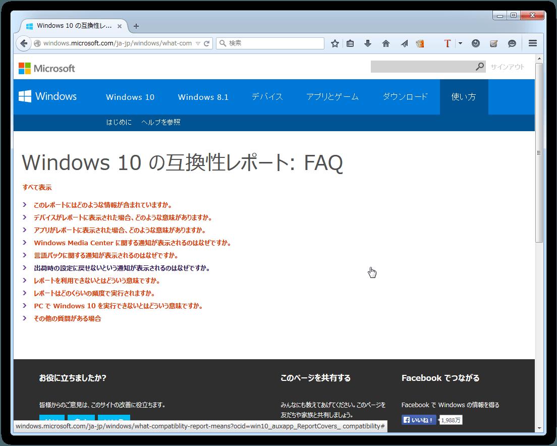 Windows 10 における互換性チェック
