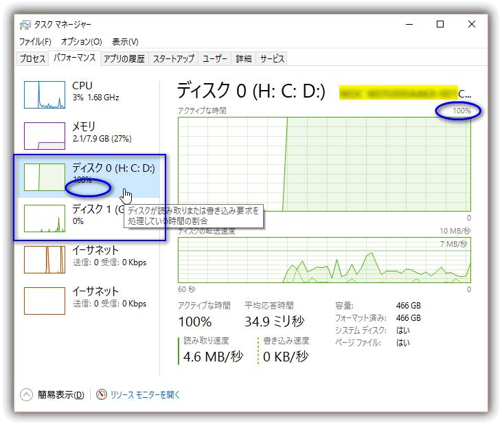 Windows 10のスタートメニューが表示されない時の対応方法